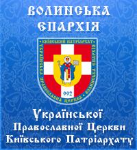 Волинська Єпархія Української Православної Церкви Київського Патріархату